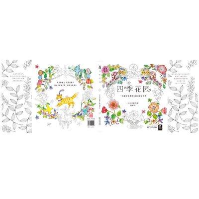 四季花园配12色彩笔 减压涂鸦填色本 儿童解压涂色书 一本描绘春夏
