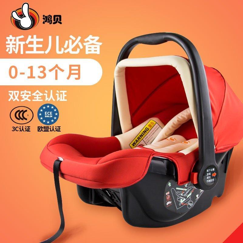 鸿贝 提篮式儿童安全座椅 婴儿车载安全座椅 0-13个月