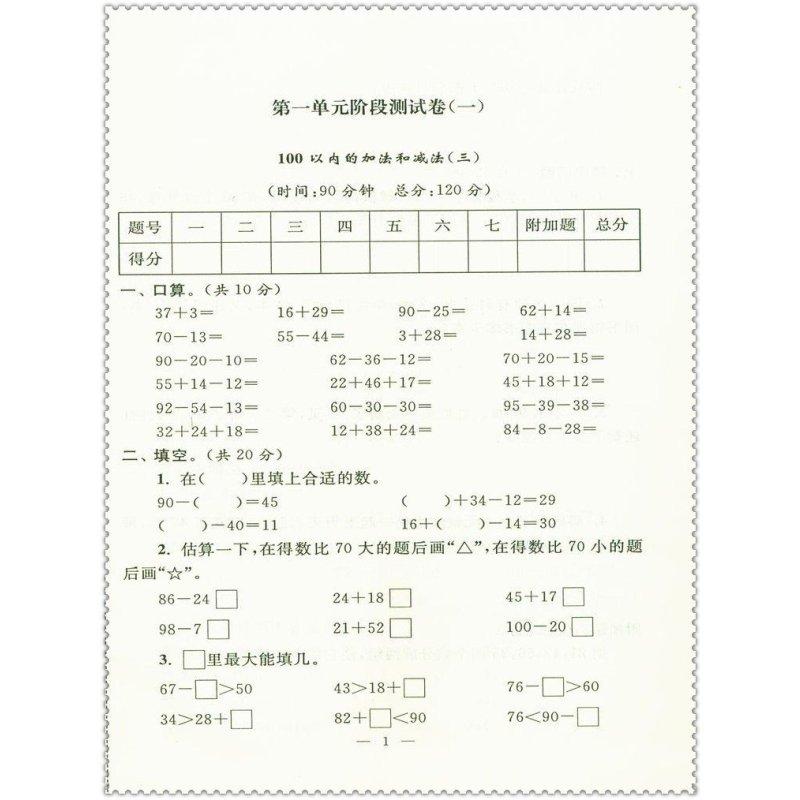 二年级上册数学练_四步导学高效学练方案大试卷 小学生2二年级数学上册苏教版 配套教材