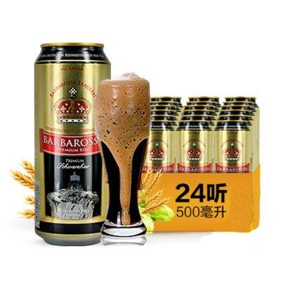 【苏宁超市】德国进口啤酒 Barbarossa 凯尔特人 黑啤酒 500ml*24听整箱装