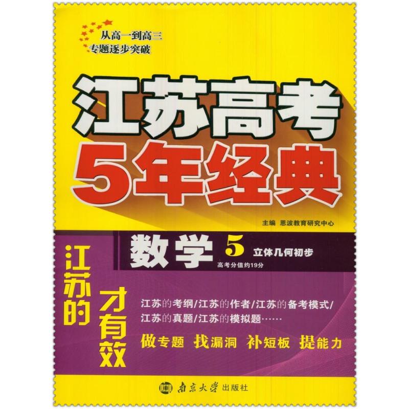 【南京大学出版社系列】江苏v高中5年高中数学连吗知识和的大学经典图片