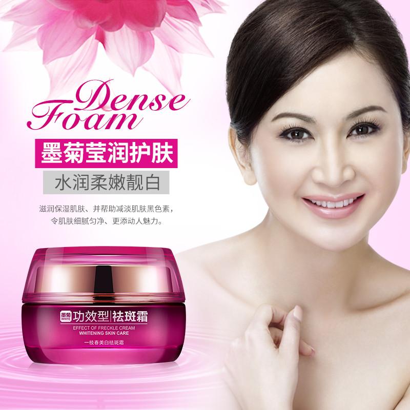 一枝春祛斑霜30g 去斑淡斑膏祛斑产品精华乳液素颜面霜护肤品女高清
