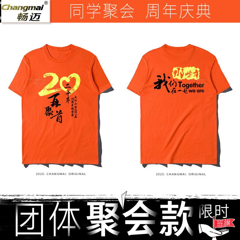 624款同学会t恤定制团队服印logo字定做20周年聚会班服文化衫团体衣服