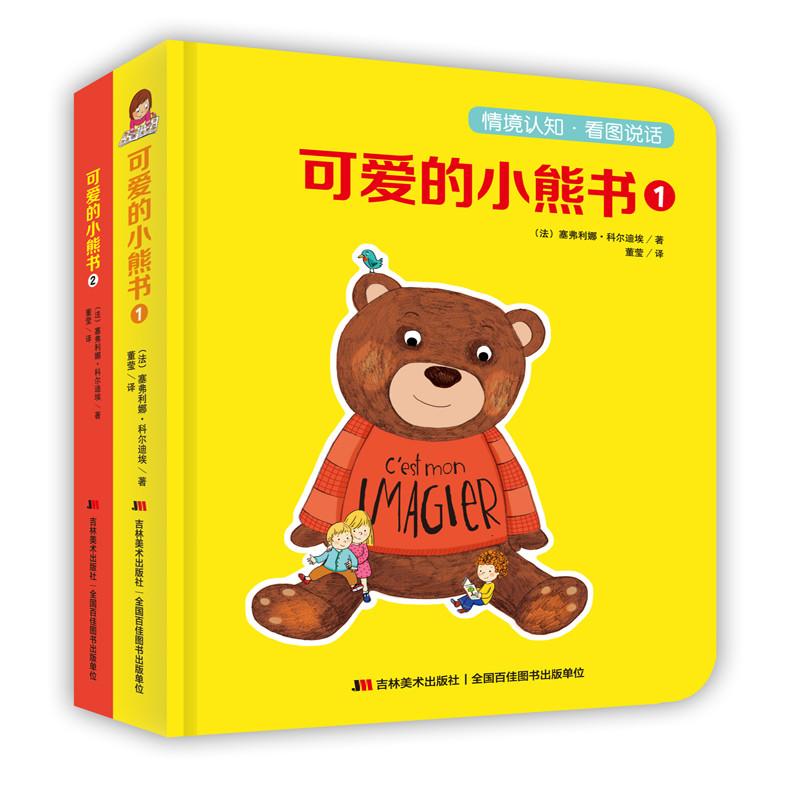 【吉林美术出版社系列】可爱的小熊书(套装共2册)图片