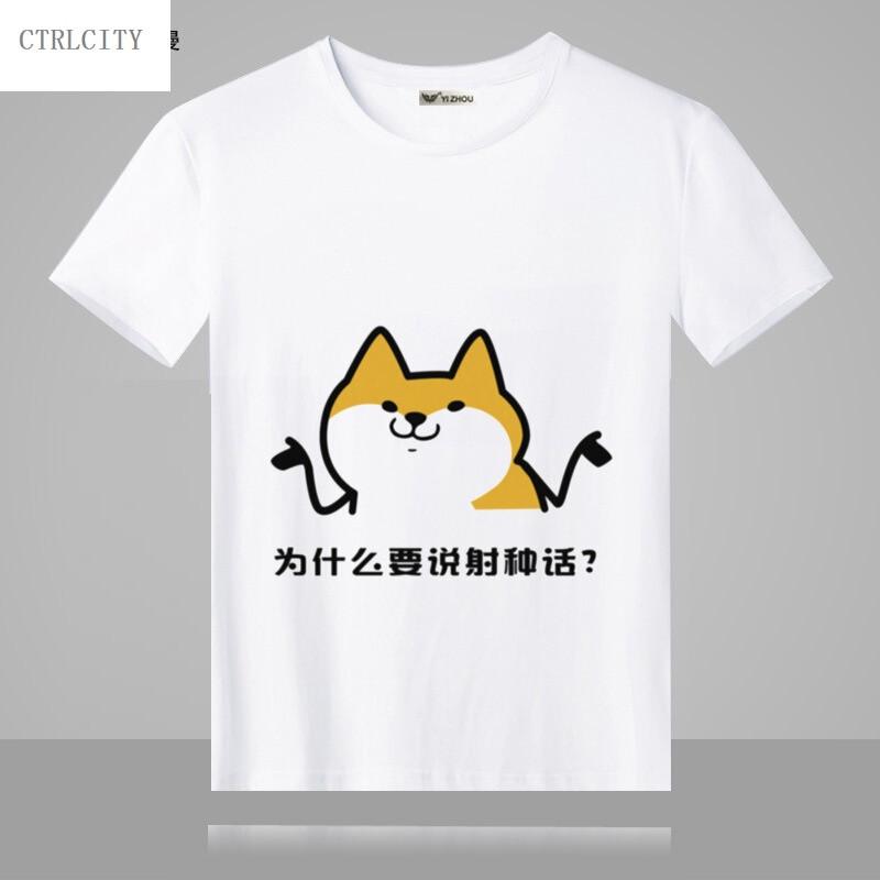 CTRLCITY柴犬恶搞儿子T恤神烦狗动漫周边的恭喜表情包表情生动画图片