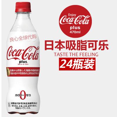 饮料界网红!日本产,Coca Cola 可口可乐 PLUS 零卡路里可乐 470ml *6件