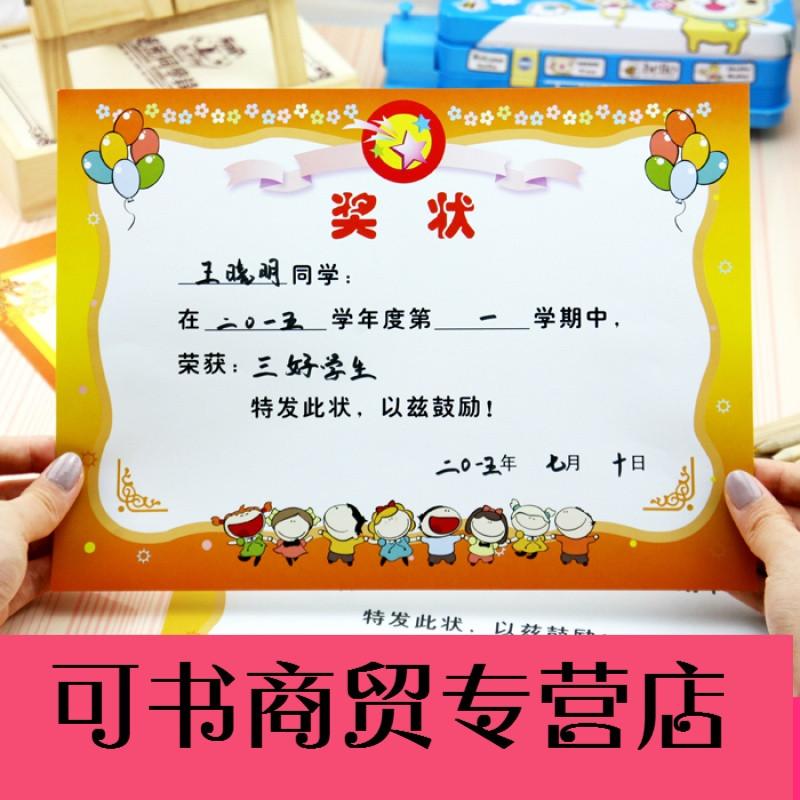 可书幼儿园小学生奖状荣誉证书表扬信证书学生奖品表扬卡 大号1本(50