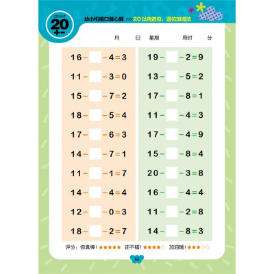 退位加减法20以内加减法天天练口算题卡幼儿3-6-7岁儿童数学加减法