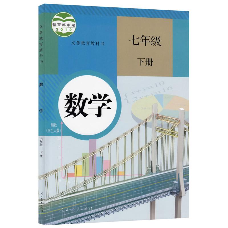 2018使用 七年级下册语文书数学书英语初一语数英全套课本教材 人教版图片