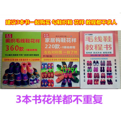燕燕手工坊编织360款毛线棉鞋专用图案书220拖鞋花样图案书教程书 360