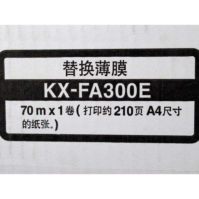 松下传真机KX FP709CN白色