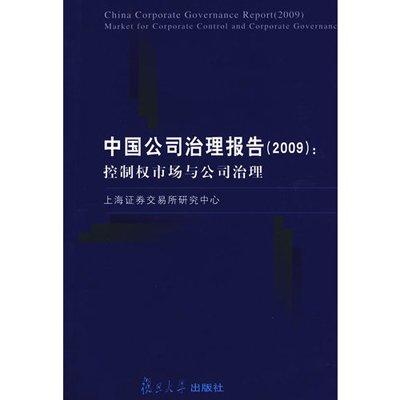 中国公司治理报告_图书