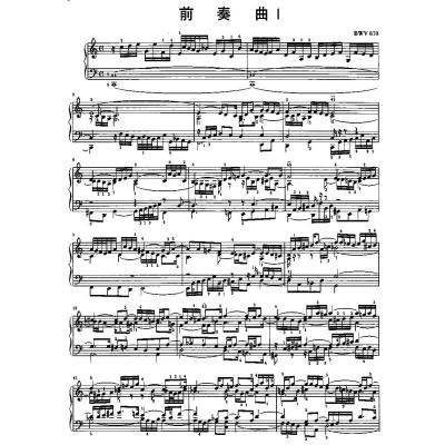巴赫平均律钢琴曲集(2)