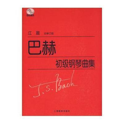 巴赫初级钢琴曲集(总审订版)