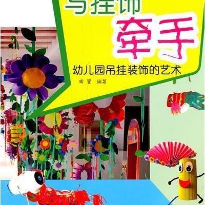 与挂饰牵手(幼儿园吊挂装饰的艺术)/幼儿园环境创设