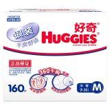 好奇(Huggies) 银装干爽舒适纸尿裤 中号M160片【7-11kg】