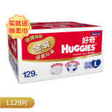 好奇(Huggies) 金装超柔贴身纸尿裤 大号L129片【10-14kg】