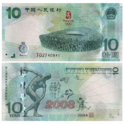 大陆10元奥运纪念钞_奥运纪念钞10元_2008奥运10元纪念钞_10元奥
