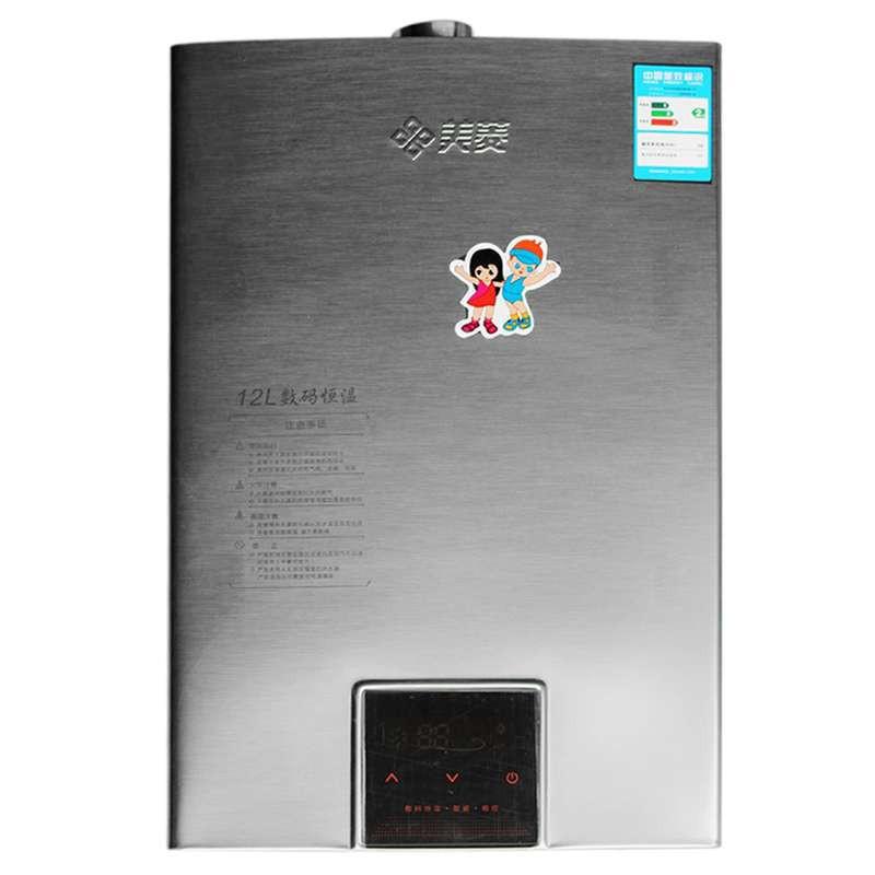 美菱燃气热水器jsq24-v15【报价