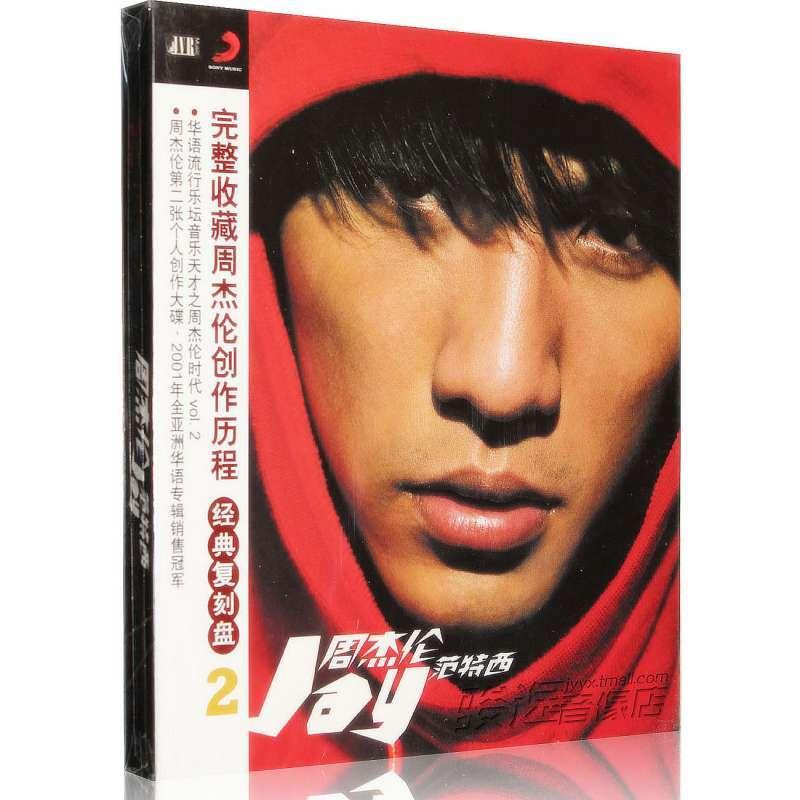 周杰伦《范特西》 jay第2张专辑 正版 cd图片