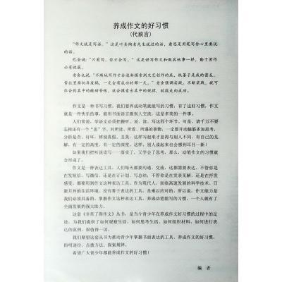初中生700字作文