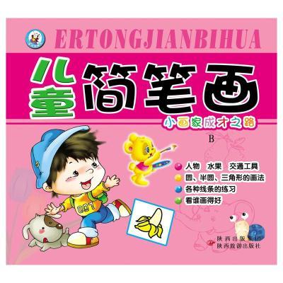【金娃娃图书】儿童简笔画ab版-小画家成才之路全3册