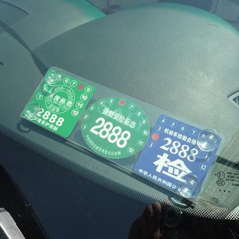 石家垫 汽车年检标志免贴架 吸盘式