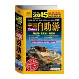 中国自助游(2015全新升级版)(随书附赠精美明信片)