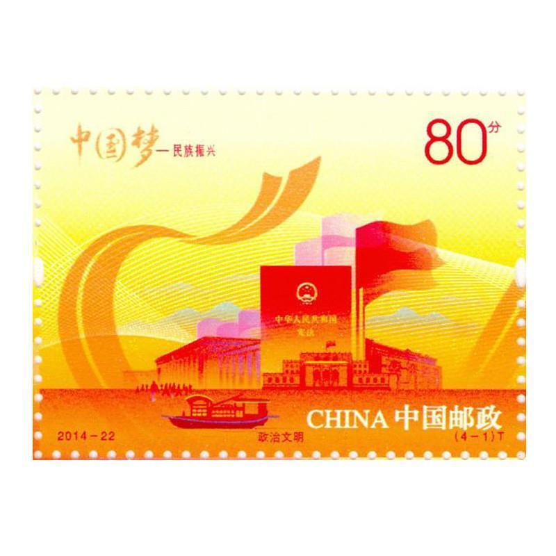 2014-22《中国梦—民族振兴》特种邮票
