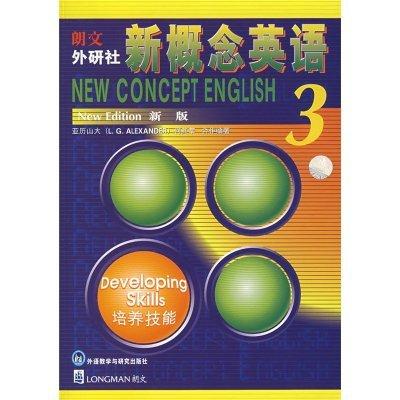 朗文外研社版新概念英语(3)培养技能(新版)