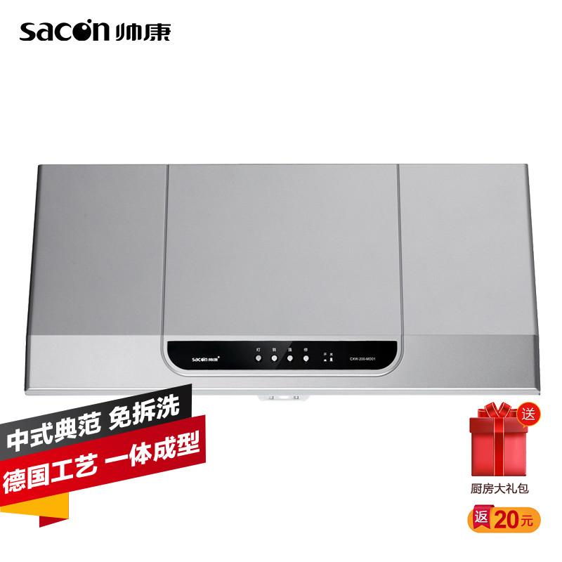帅康(sacon)中式 按键式 油烟机CXW-200-MD01抽油烟机 烟机