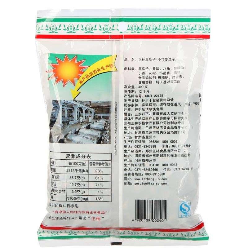 【苏宁超市】正林 2a小可爱黑瓜子400g