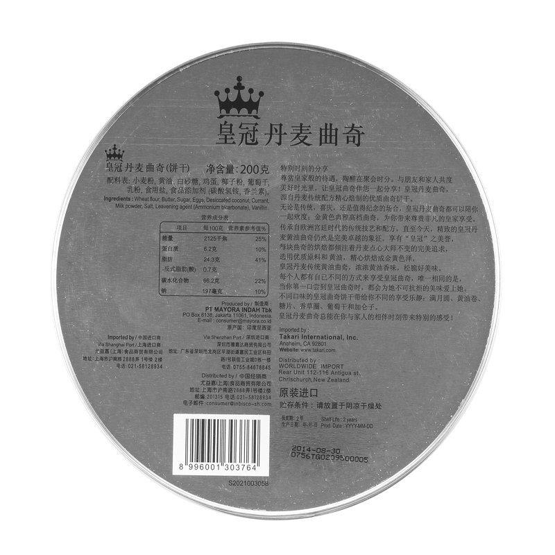 皇冠(Danisa)曲奇 200g/盒装 印尼进口