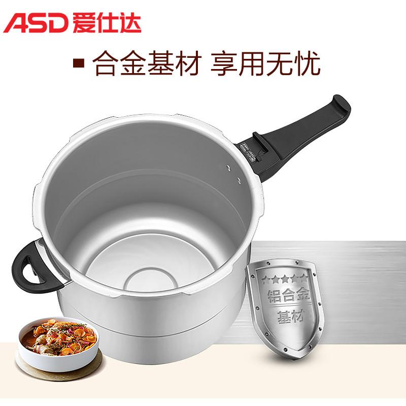 ASD爱仕达24cmT型六保险高压锅压力锅JXT7524
