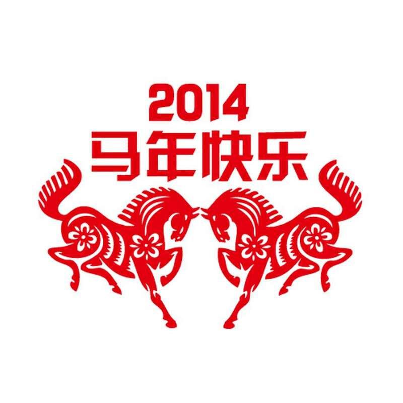 马年大跨步 个性一百春节拉花静电吊饰窗花剪纸样本自己剪年货三折