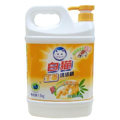 白猫 生姜洗洁精1500g 超效强劲去油腥 瓶装洗洁精