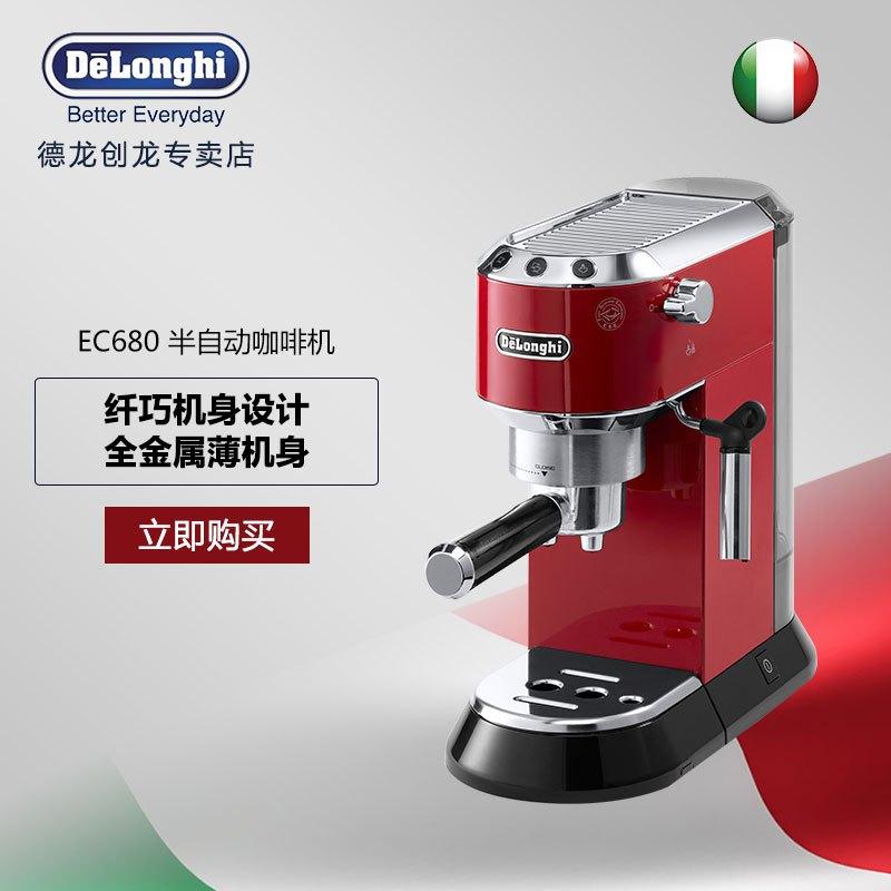伟嘉电器_意大利德龙(Delonghi) EC680(红色)泵压式咖啡机 家用意式 半 ...