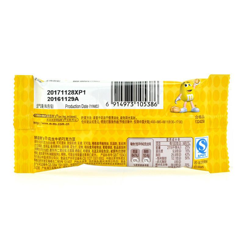德芙 M&M'S花生牛奶巧克力 40G/袋