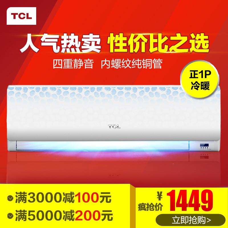 tcl 1匹冷暖省电静音挂机空调 kfrd-25gw/el13