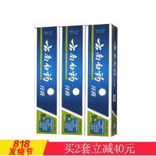 云南白药(YUNNAN BAIYAO)牙膏(薄荷清爽型)210g*3支装 家庭装