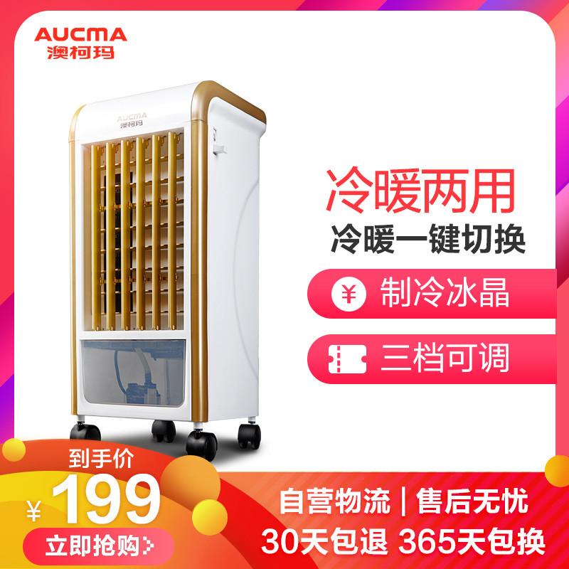 澳柯玛(AUCMA)LRG3-MS08 冷暖两用净化空调扇/冷风扇/120°广角送风