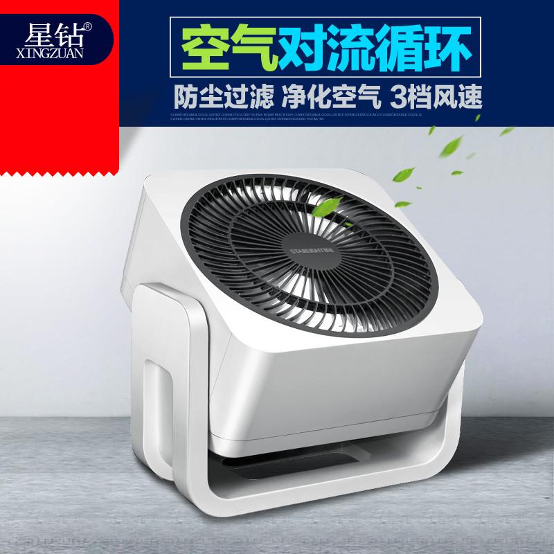 星钻(XINGZUAN)循环电风扇 FSC