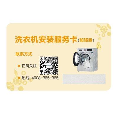 洗衣機安裝服務卡(加強)