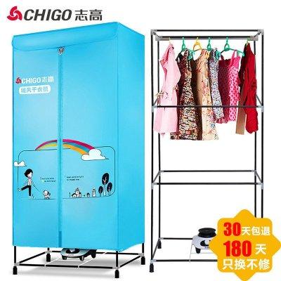 志高(CHIGO)干衣机ZG09D-01双层家用烘干机烘衣机干衣机
