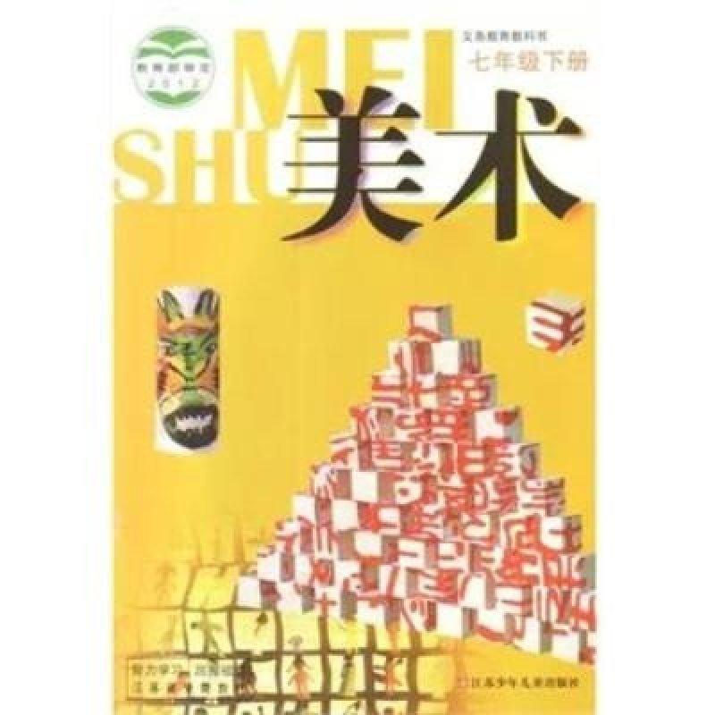 苏少版初中7 七年级下册美术书 课本教材 苏教版