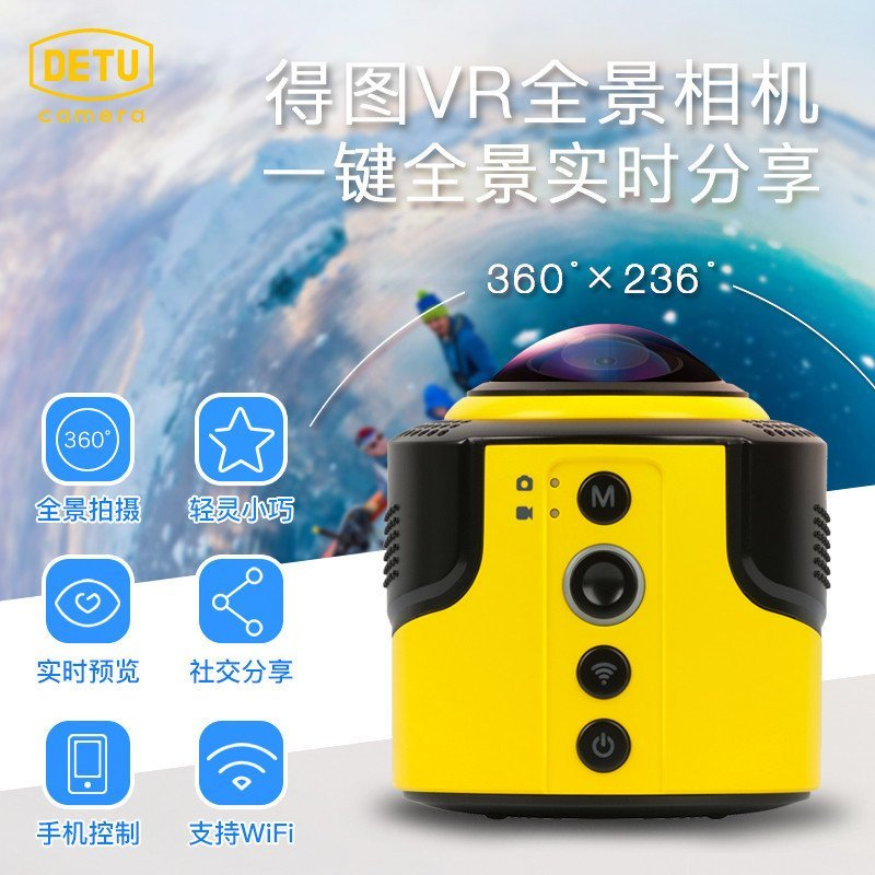 Detu/得图Sphere800全景相机 360度全景摄像机 虚拟现实VR影像摄录器黑科技