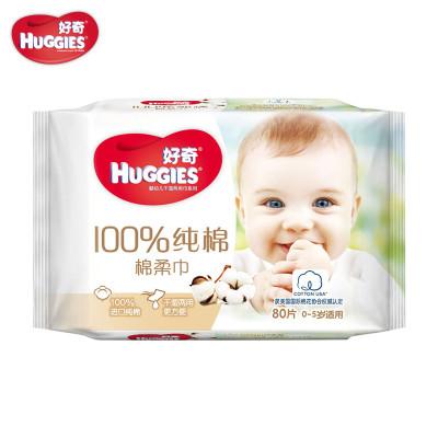 好奇(Huggies)棉柔巾80抽单包装