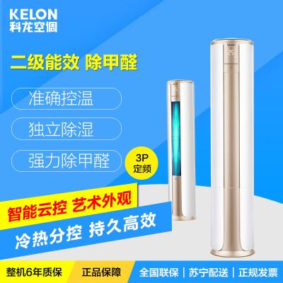 KELON科龙 智能冷暖立柜式空调 3匹