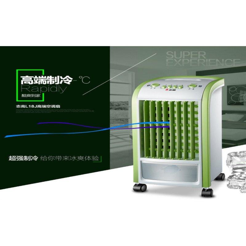 志高(CHIGO)冷风扇 FSTB-L18J