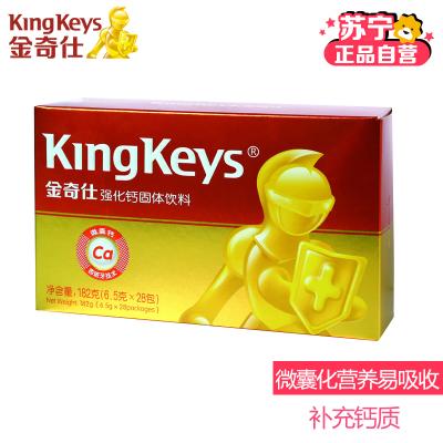金奇仕強化鈣固體飲料182克(6.5克X28包) 盒裝 全階段 國產 6個月以上